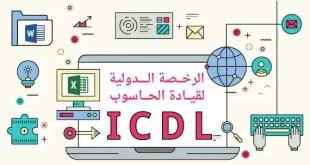 كيفية الحصول على الرخصة الدولية لقيادة الحاسوب