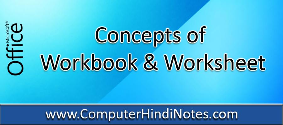 Concepts Of Workbook Amp Worksheet