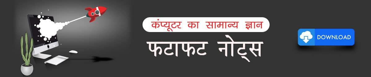 CPCT MCQ Questions in hindi | Computer Hindi Notes
