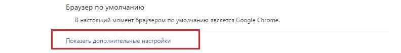 как узнать пароль в Google Chrome_2