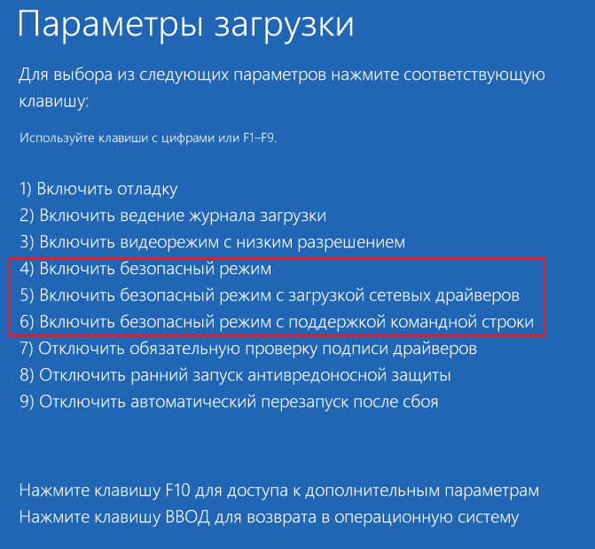 kak-vojti-v-bezopasnyj-rezhim-windows-5