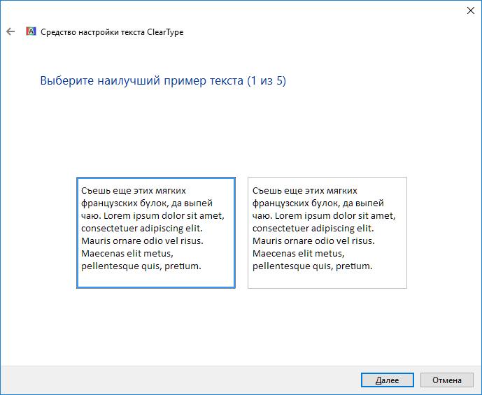 kak-uvelichit-razmer-shrifta-na-ekrane-kompyutera-12