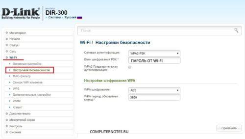 Regardez le mot de passe Wi-Fi sur le routeur D-Link