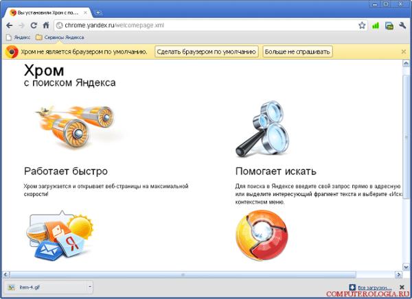 хром с поиском яндекса скачать бесплатно СофтПортал
