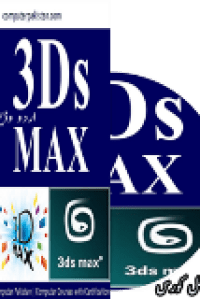3D Max learning