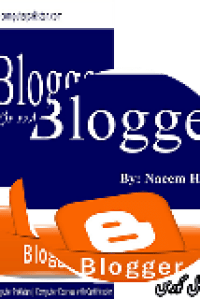 blogger Training in Urdu