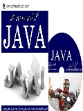 Java Programming Urdu Video
