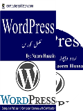 Design WordPress Theme Urdu Video