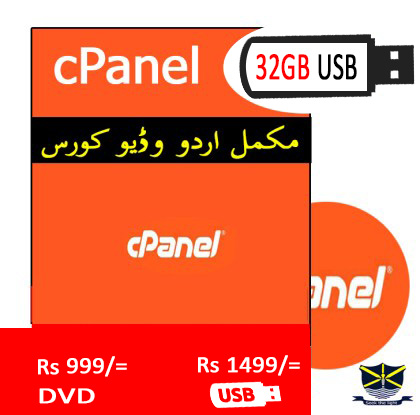 cPanel Online course - Create a website in Urdu in Pakistan online