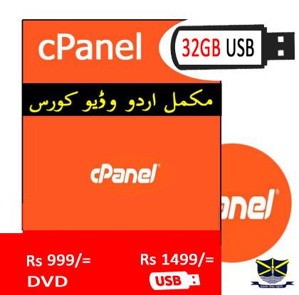 cPanel Online course - Create a website in Urdu in Pakistan online