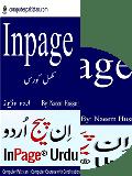 inpage urdu editor full courses in video