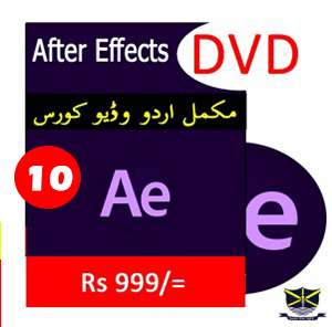 After Effects Video course in Urdu in Pakistan