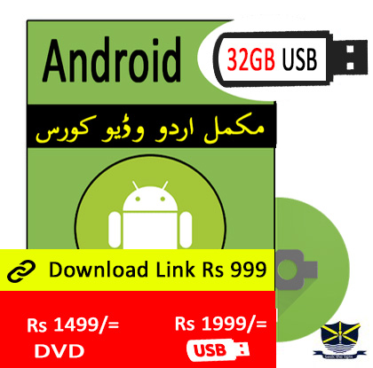 android Urdu video course