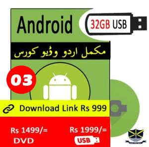 Android-App-Course-in-urdu in Pakistan