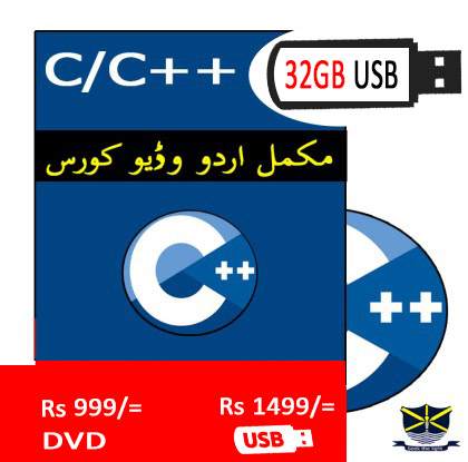 C/C++ Programming Video Tutorial for beginners in Pakistan in Urdu