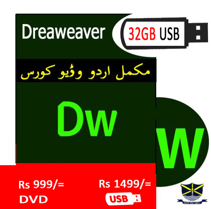 Dreamweaver CC Video Tutorial in Urdu - Online Course in Pakistan Full