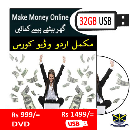 Earn-Online-Video-Tutorials-in-Urdu-Make-Money-Online-Urdu-Video-DVD-Course in Pakistan