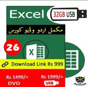 Excel Video course in Urdu in Pakistan