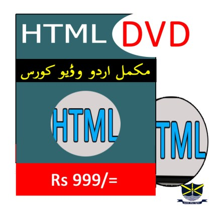HTML Video Tutorial in Urdu - Online Course in Pakistan