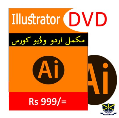 Illustrator Tutorials in Urdu - Online Course