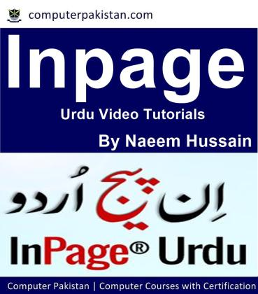 inpage urdu editor full courses in video