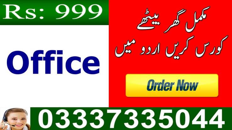 MS Office 2007 Video Tutorial in Urdu Free Download in Urdu