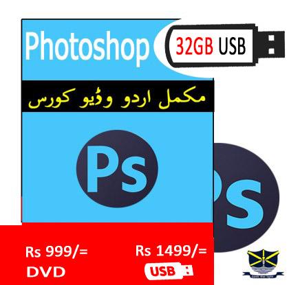 Photoshop-Video-Tutorials-in-Urdu-Online-Course in Pakistan