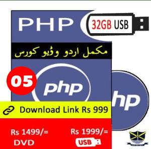 Php Programming in Urdu in Pakistan
