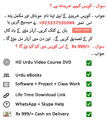 Urdu Video Courses Detail 2018 online in Pakistan