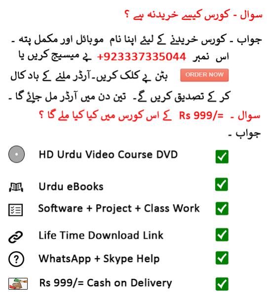 Urdu Video Courses Detail 2018 online in Pakistan