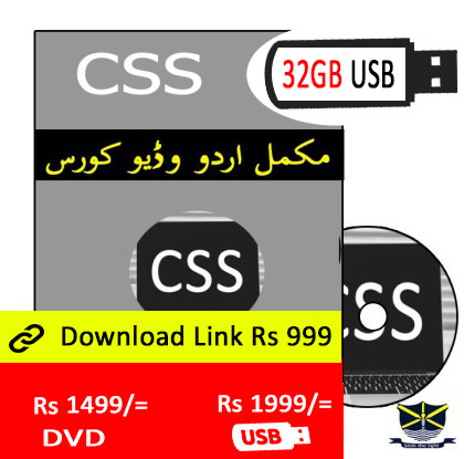 css Urdu Video Tutorial course in Pakistan
