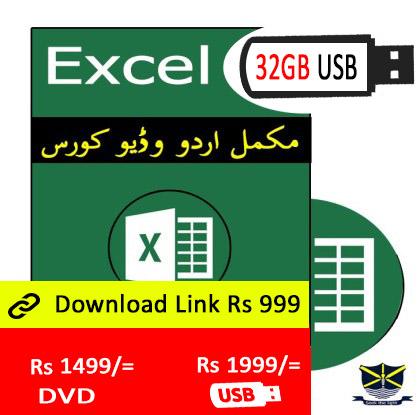 excel Urdu Video Tutorial course in Pakistan