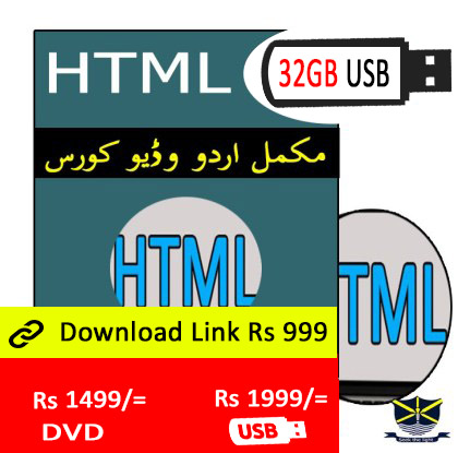 html Urdu Video Tutorial course in Pakistan