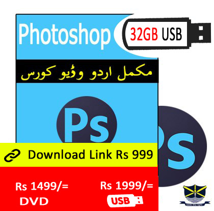 Photoshop video course in Urdu