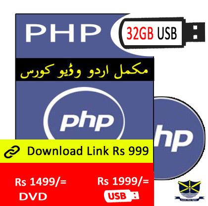 php programming video course in Urdu