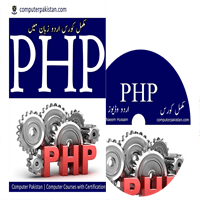 PHP Video Tutorial in Urdu