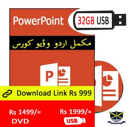 power point Urdu Video Tutorial course in Pakistan