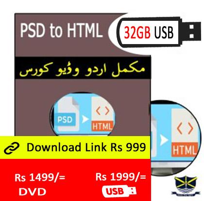 psd to html Urdu Video Tutorial course in Pakistan