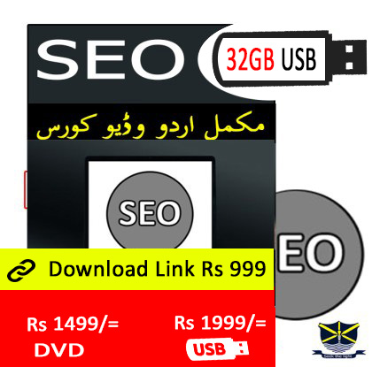 seo Urdu Video Tutorial course in Pakistan