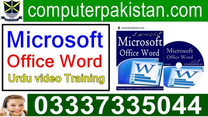 computer ms word in Urdu