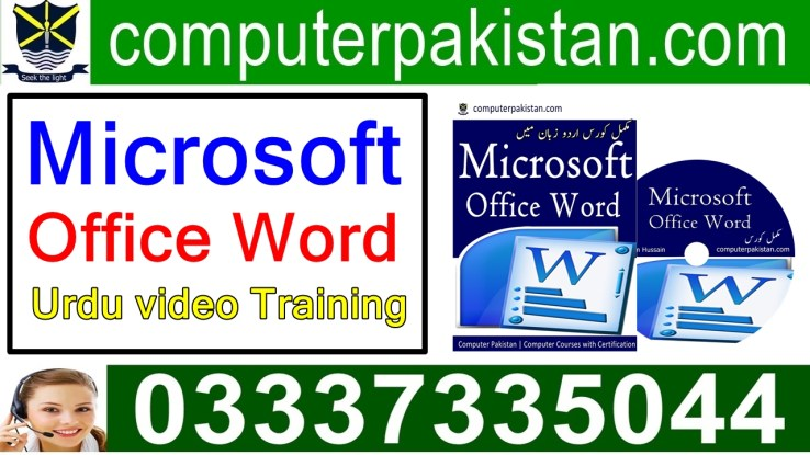 computer ms word in Urdu
