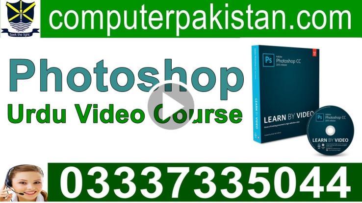 Adobe Photoshop Training in Urdu Videos Free Download in Pakistan
