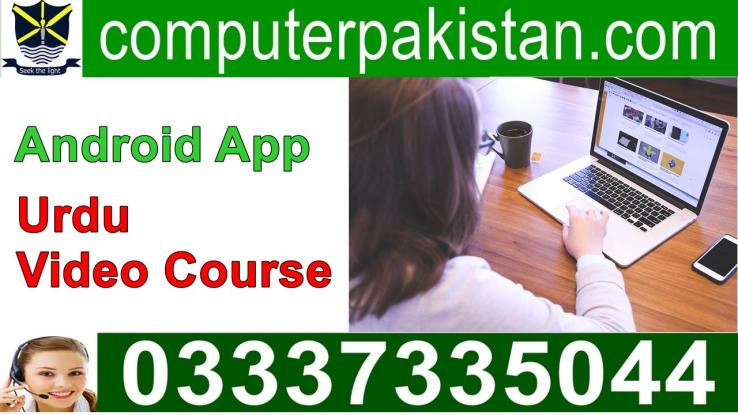 android application development tutorial for beginners using eclipse pdf in Urdu