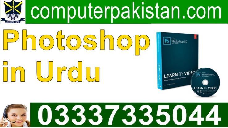 adobe photoshop tutorials in urdu for beginners in Urdu