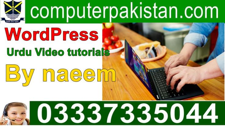 wordpress video tutorials for beginners in Urdu