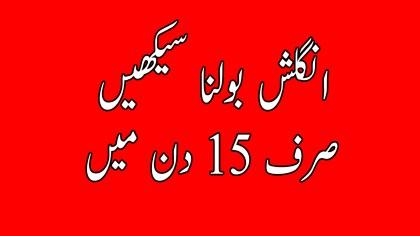 Learn to speak urdu online for free