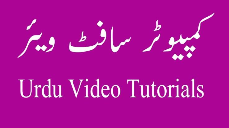 Urdu Video tutorial training