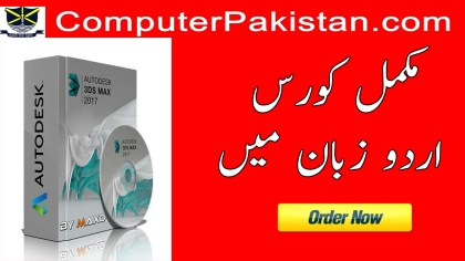 3d max tutorials in urdu complete course free download for 3d max lessons for beginners