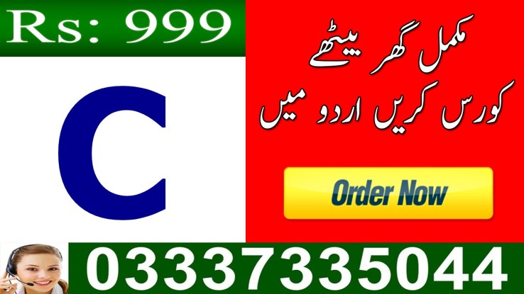 C++ Programming Video Lectures in Urdu Free Download in Pakistan