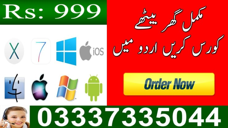Learn Computer Operating System Video Course in Urdu Hindi in Pakistan